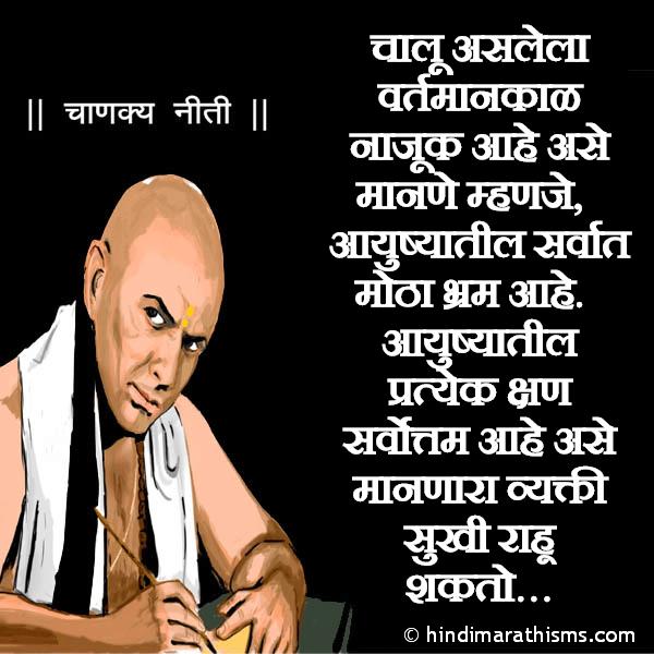 Aayushyatil Pratyek Kshan Sarvottam Aahe