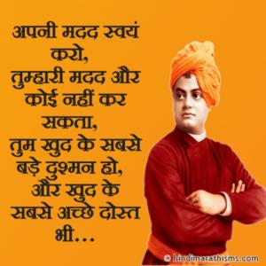 Apni Madad Swayam Karo