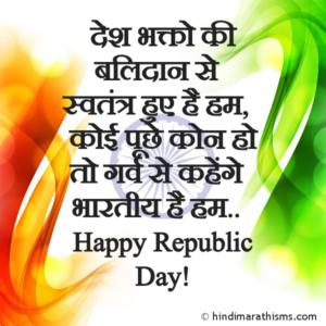 Bhartiya Hai Hum SMS