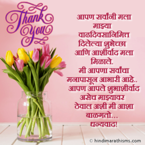 Birthday Aabhar SMS Marathi