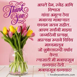Birthday Dhanyawad SMS Marathi