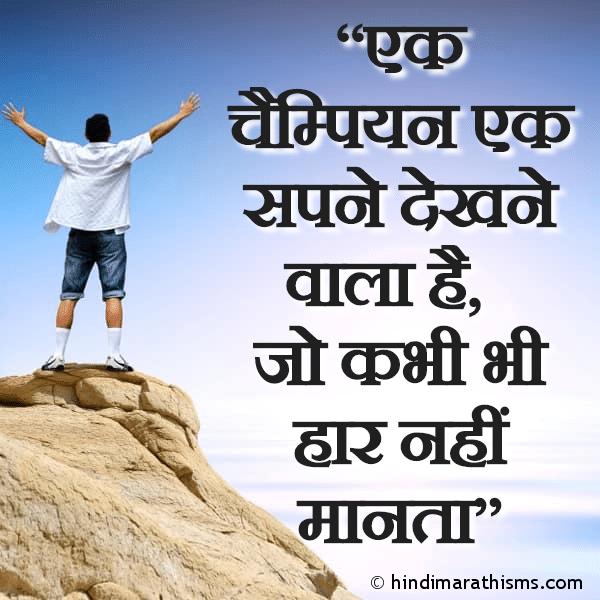 Champion Kabhi Bhi Haar Nahi Manta