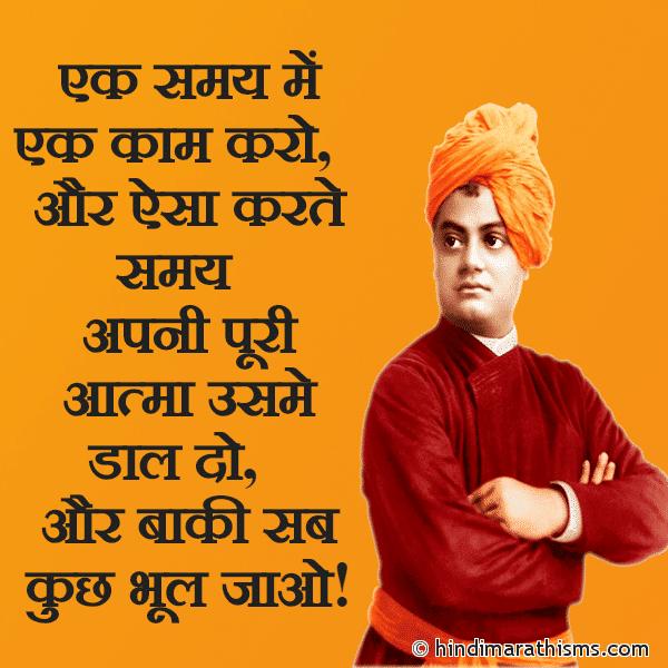 Ek Samay Me Ekhi Kaam Karo