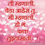 Fakt Tujhyasathi Veda Ahe