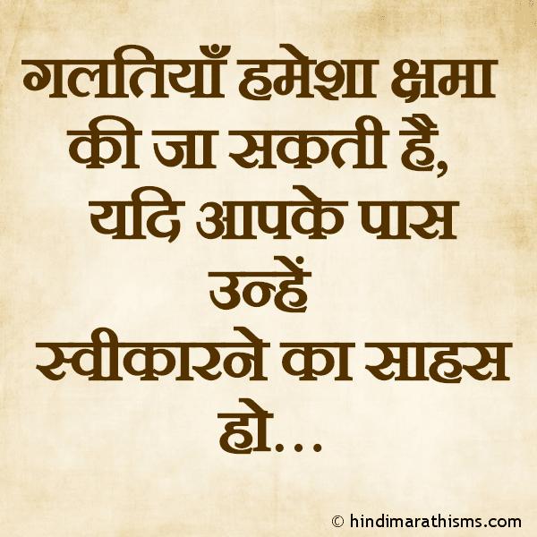 Galtiya Kshma Ki Ja Sakti Hai