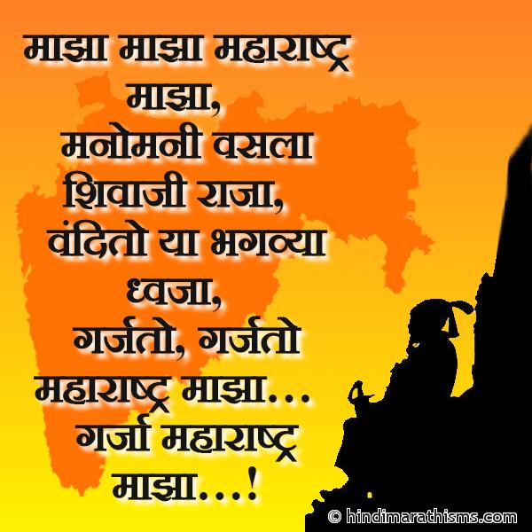 Garja Mahharashtra Majha