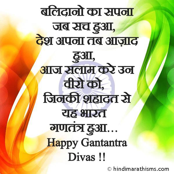 Happy Gantantra Divas SMS