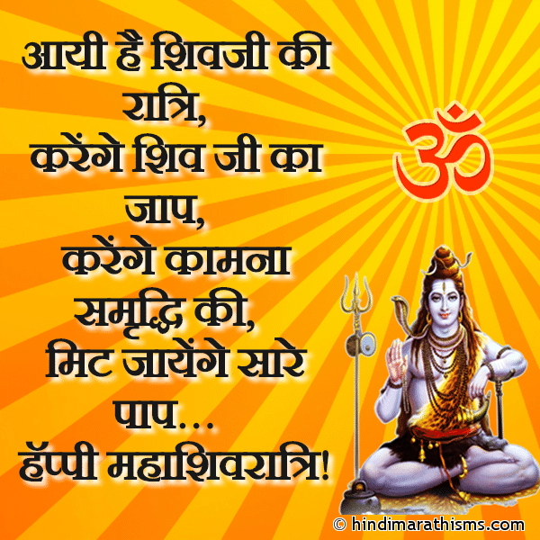 Happy Mahashivratri Hindi SMS