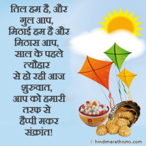Happy Makar Sankrant Advanced SMS