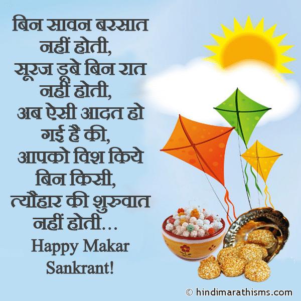 Happy Makar Sankrant SMS