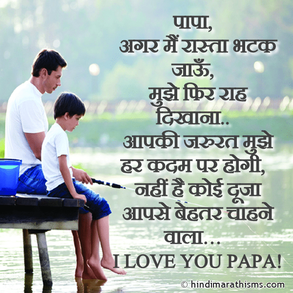 I Love You Papa Hindi SMS