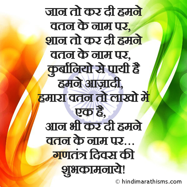 REPUBLIC DAY SMS HINDI Image
