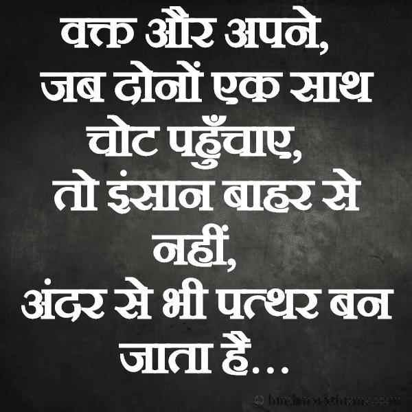 Jab Apne Chot Pahuchaye