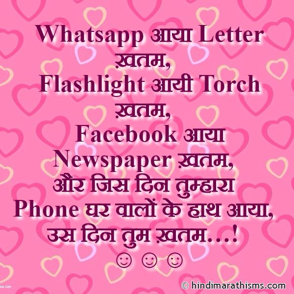 Jis Din Tumhara Phone Haat Aaya