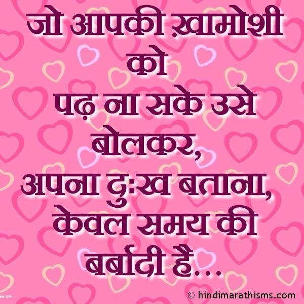 Jo Aapki Khamoshi Padh Na Sake