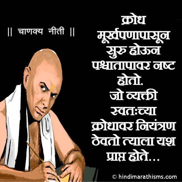 Jo Krodhavar Niyantran Thevto