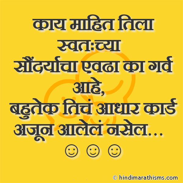 Ka Tila Saundaryacha Evdha Garv Ahe