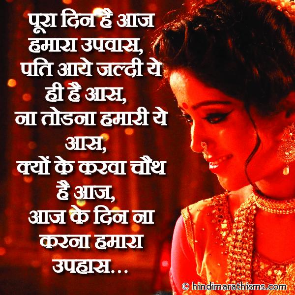 Karwa Chauth Hai Aaj