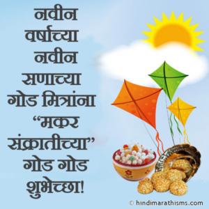 Makar Sankarantichya God God Shubhechha