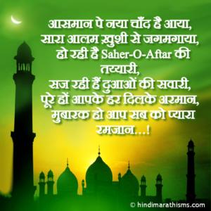 Mubarak Ho Aap Ko Pyaara Ramzan