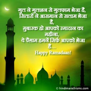 Mubarak Ho Aapko Ramadan Ka Mahina