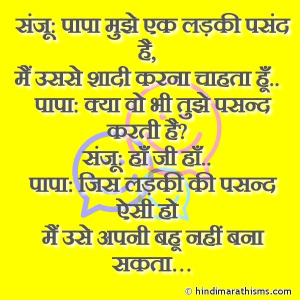 Sanju Aur Papa Funny Joke