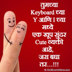 Tumchya Keyboard Chya Y Ani I Madhe