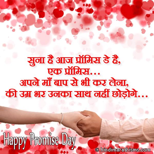 Aaj Promise Day Hai