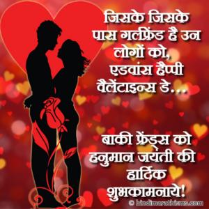 Advance Happy Valentines Day…