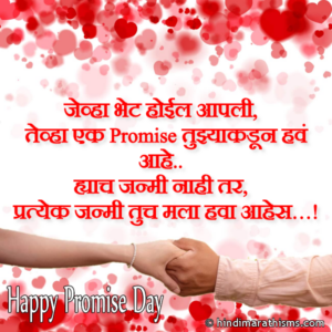 Promise Day Quotes For Boyfriend in Marathi