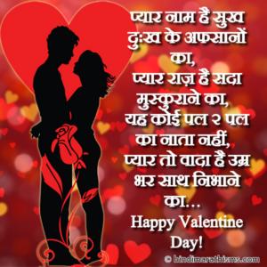 Hindi SMS Pyar Kya Hai