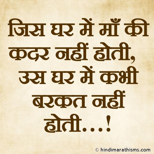 Jaha Maa Ki Kadar Nahi Hoti