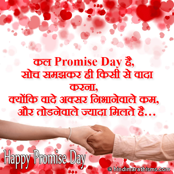 Kal Promise Day Hai