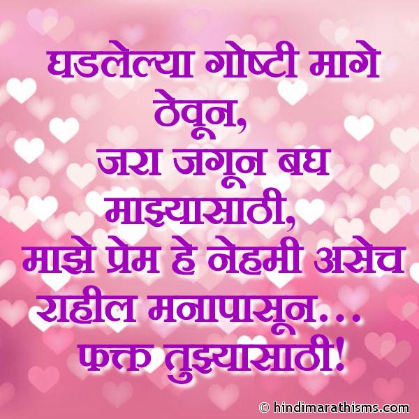 Majhe Prem Nehmi Asech Rahil