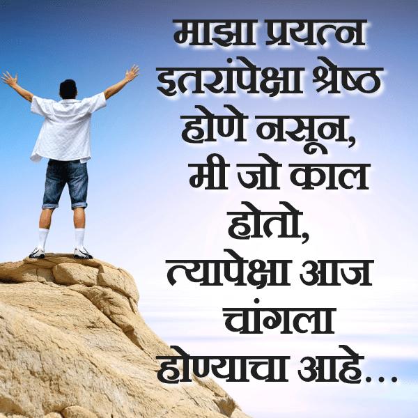Mala Itaranpeksha Changle Vhyache Aahe