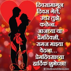 Prem Divsachya Hardik Subhecha