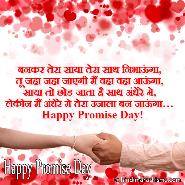 Promise Day Status Hindi