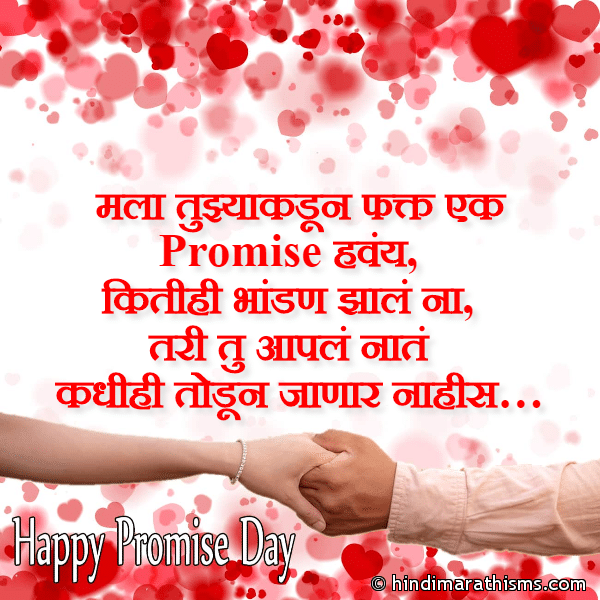 Promise Day Quotes For Girlfriend in Marathi
