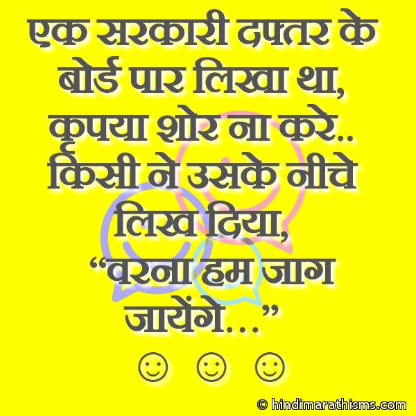 Sarkari Daftar Funny Joke