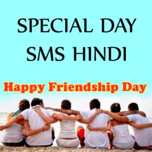 Hindi Marathi SMS