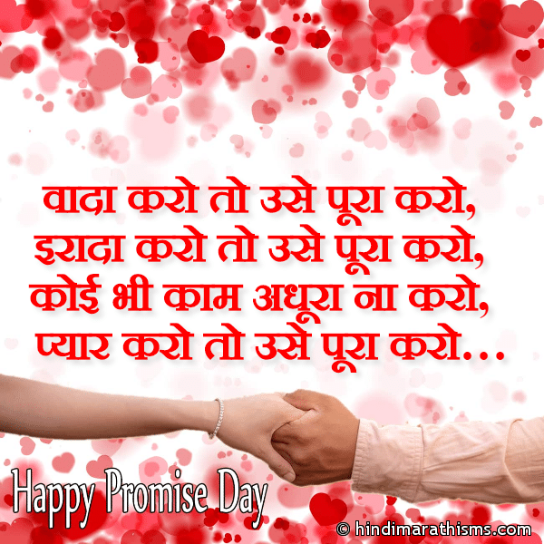 Love Promise Day Shayari