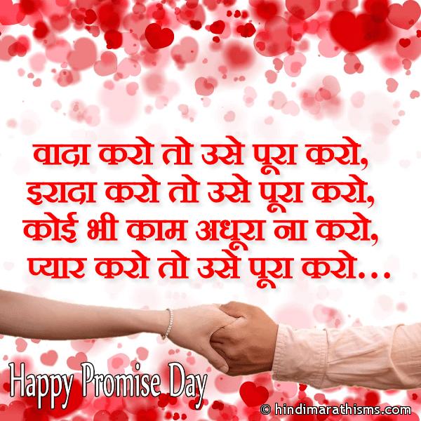 Love Promise Day Shayari