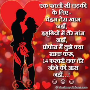 Valentine SMS For A Slim Girlfriend