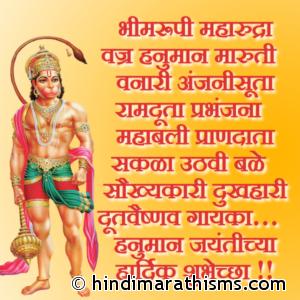 Hanumaan Jayantichya Hardik Shubhechha