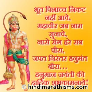Hanuman Jayanti Ki Hardik Shubhkamnaye
