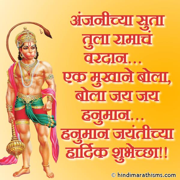 Hanuman Jayanti Marathi Status