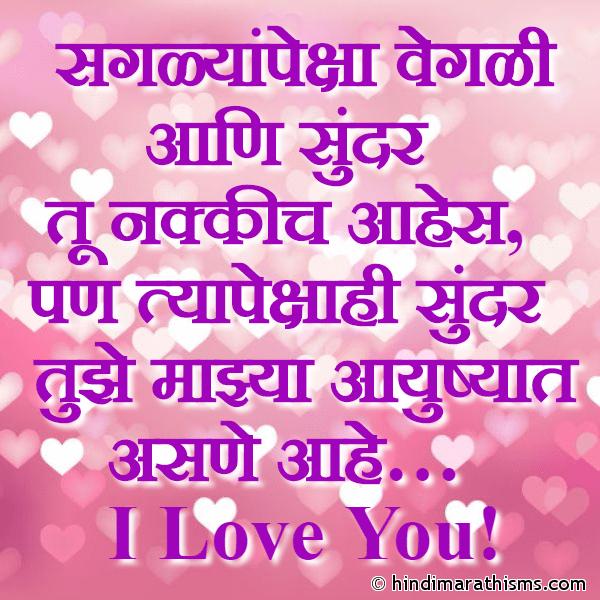 I Love U SMS in Marathi