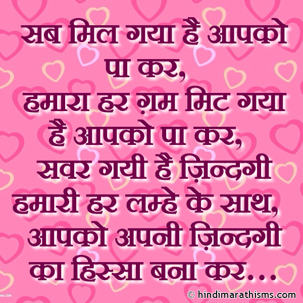 Love SMS in Hindi for Wife