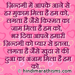 Romantic Hindi Love SMS for Wife