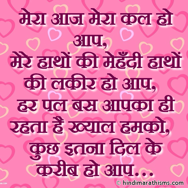 Romantic Hindi love SMS for Husband
